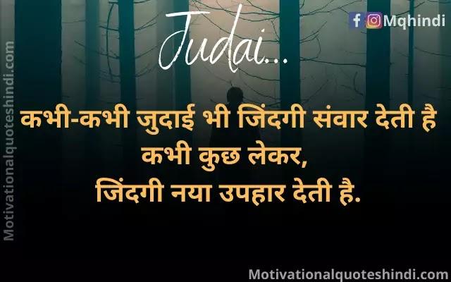 Judai Shayari In Hindi For Boyfriend