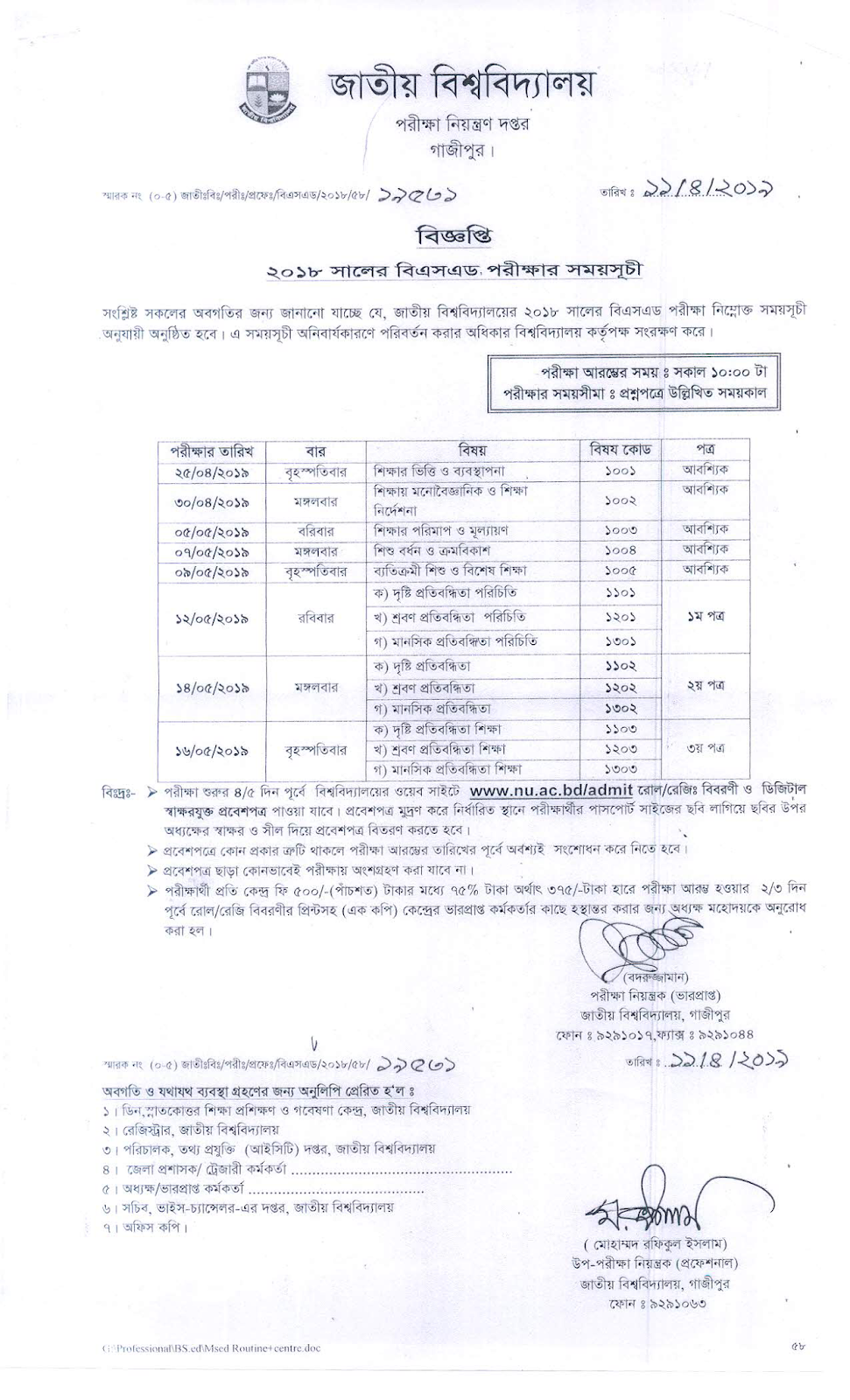 BSED 2018 Exam Routine Published National University 2019