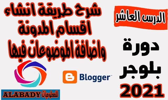 شرح طريقة انشاء اقسام مدونة بلوجر بشكل احترافى واضافة الموضوعات داخلها دورة بلوجر 2021