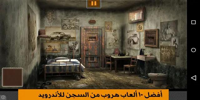 الهروب من السجن للاندرويد,الهروب من السجن,الهروب من السجن للجوال,العاب هروب من السجن,العاب الهروب من الغرف,لعبة الهروب من السجن للاندرويد,تحميل لعبه الهروب من السجن للاندرويد,الهروب من السجن شبكة العاب العرب,تحميل لعبة الهروب من السجن للاندرويد,الهروب من السجن للاندرويد والايفون,الهروب من السجن هروب ناجح,الهروب من السجن مع السيد,السيد يلعب الهروب من السجن,العاب هروب,العاب,الهروب من السجن لعبة,العاب جديدة للاندرويد,سيد روبلوکس الهروب من السجن,لعبة الهروب من السجن,الهروب من السجن مع سيد