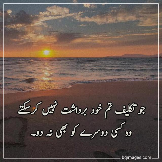 beautiful inspirational quotes in urdu