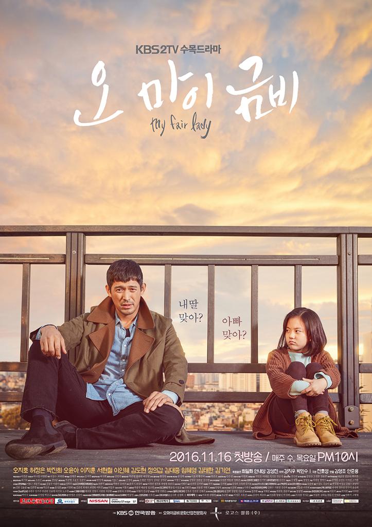 Oh My Geum Bi 2016 Descarga Oh-My-Geum-Bi-Poster2