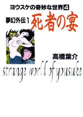 Yosuke no Kimyou na Sekai Manga