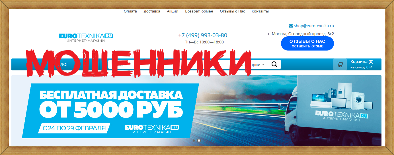 Amazone Евротехника eurotexnika.ru – Отзывы, мошенники!