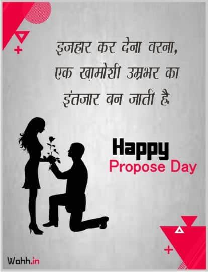 Propose Day Shayari for Girlfriend.