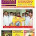 17 మే 2016 జనవిజయం వీక్లీ
