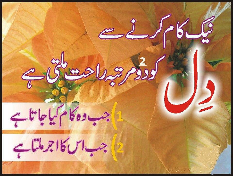 Latest Poetry: Aj Ki Achi Baat
