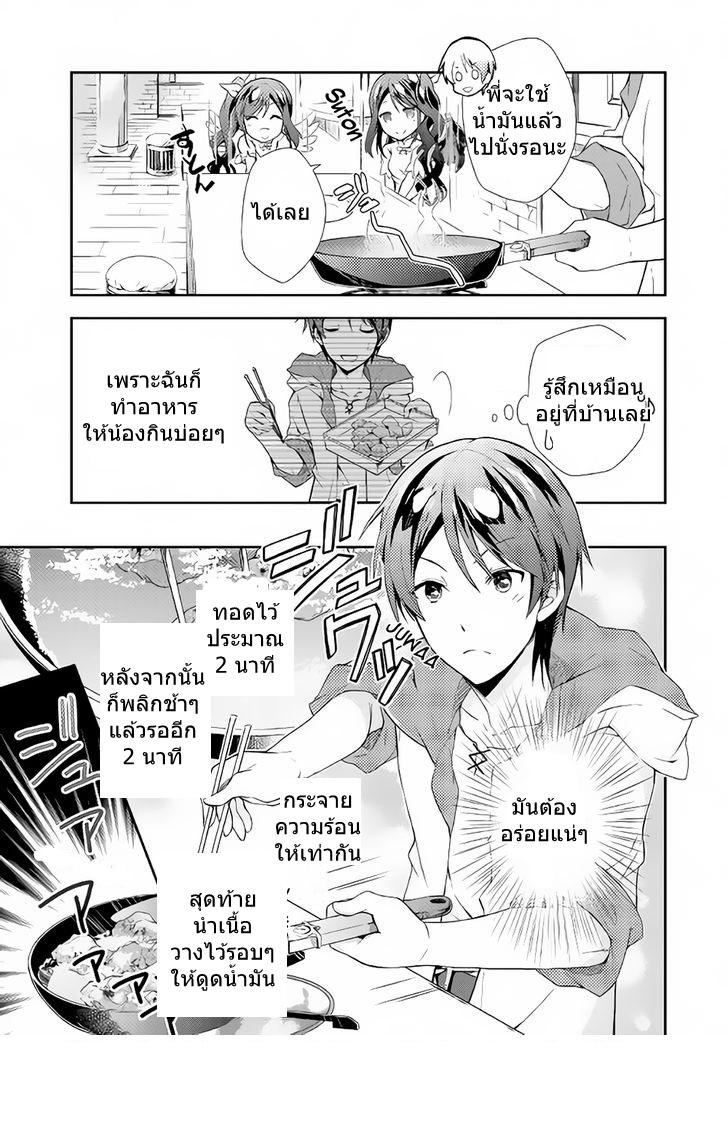 อ่านการ์ตูน Nonbiri VRMMOki 2 ภาพที่ 17