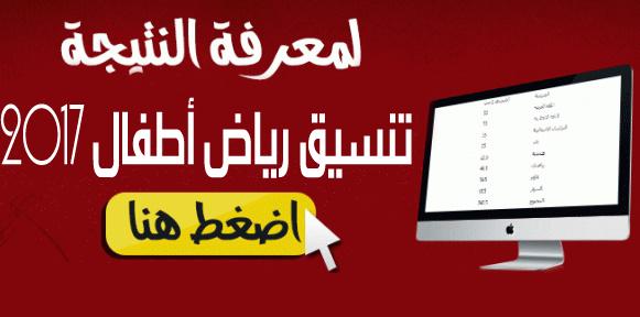 موعد نتيجة تنسيق رياض أطفال 2017 محافظة الجيزة والقاهرة والأسكندرية