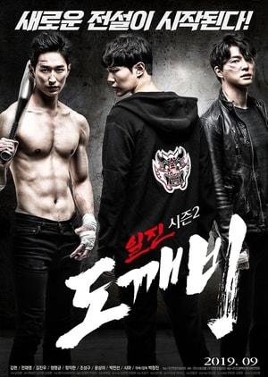 Korean Movie 2019, Synopsis, Cast, Trailer