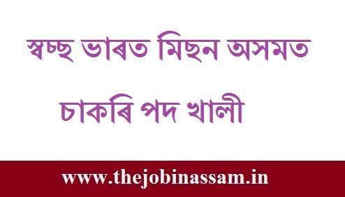 Swachh Bharat Mission Assam Recruitment 2019