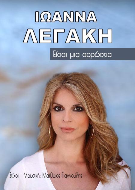 Ιωάννα Λεγάκη - Είσαι μια αρρώστια