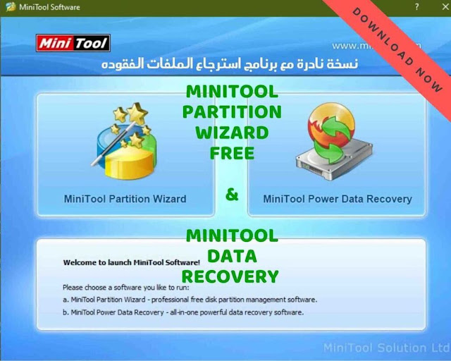 MiniTool Partition Wizard Free تحميل