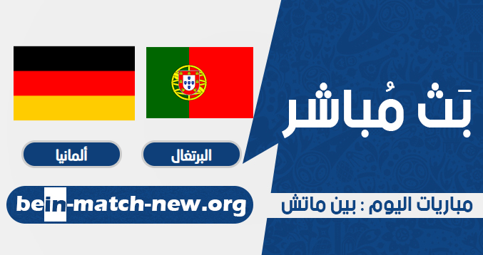 البرتغال وألمانيا