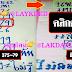 เลขเด็ดงวดนี้ 2-3ตัวตรงๆ หวยทำมือ แม่นมากไม่ลองไม่รู้ งวดวันที่16/11/62