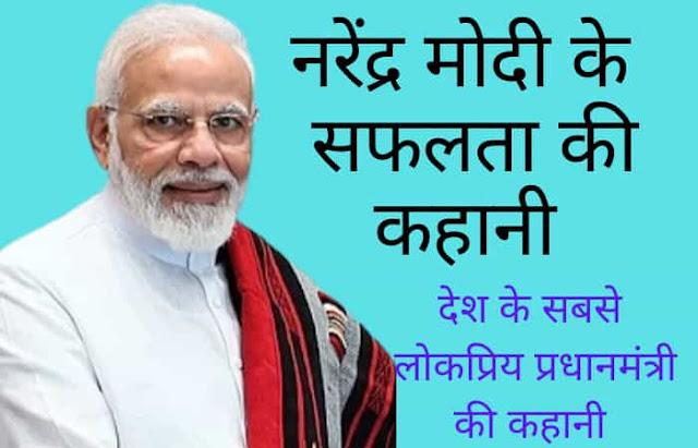Success story of narendra modi in hindi,narendra modi life story in hindi