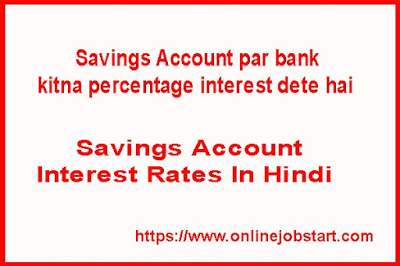 Savings Account par bank kitna percentage interest dete hai