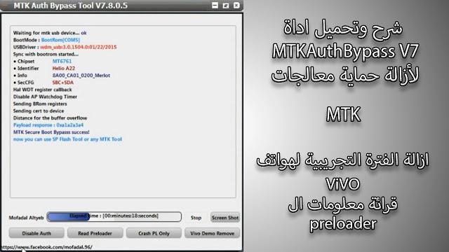 شرح وتحميل اداة MTK Auth Bypass V7 لأزالة حماية معالجات MTK