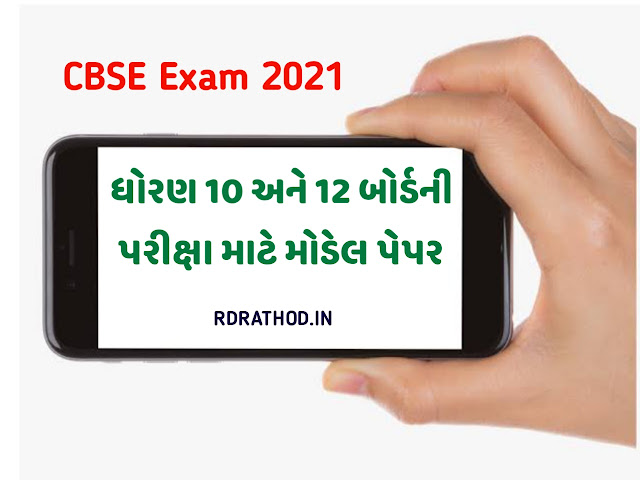 cbsc-board-exam-2021-date-model-paper-class-10-and-12