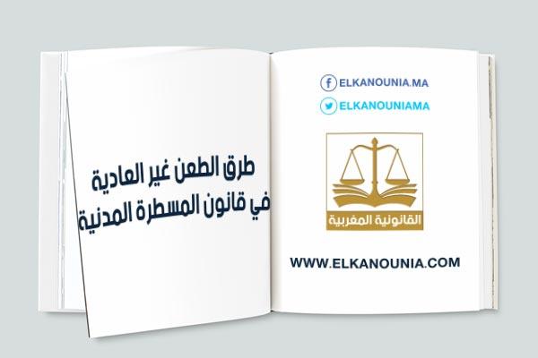 طرق الطعن غير العادية بين قانون المسطرة المدنية وقانون المحاكم الإدارية PDF