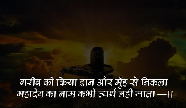 jay mahakal status in hindi