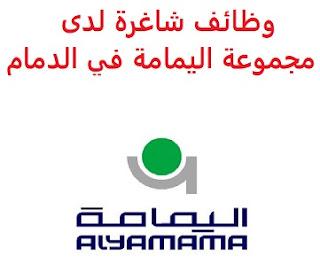 وظائف شاغرة لدى مجموعة اليمامة في الدمام saudi jobs تعلن مجموعة اليمامة, عن توفر وظائف شاغرة في مجال الموارد البشرية, للعمل لديها في الدمام وذلك للوظائف التالية: 1- أخصائي موارد بشرية  (نظام اكتفاء): للتقدم إلى الوظيفة اضغط على الرابط هنا 2- أخصائي موارد بشرية  (السعودة): للتقدم إلى الوظيفة اضغط على الرابط هنا أنشئ سيرتك الذاتية    أعلن عن وظيفة جديدة من هنا لمشاهدة المزيد من الوظائف قم بالعودة إلى الصفحة الرئيسية قم أيضاً بالاطّلاع على المزيد من الوظائف مهندسين وتقنيين محاسبة وإدارة أعمال وتسويق التعليم والبرامج التعليمية كافة التخصصات الطبية محامون وقضاة ومستشارون قانونيون مبرمجو كمبيوتر وجرافيك ورسامون موظفين وإداريين فنيي حرف وعمال