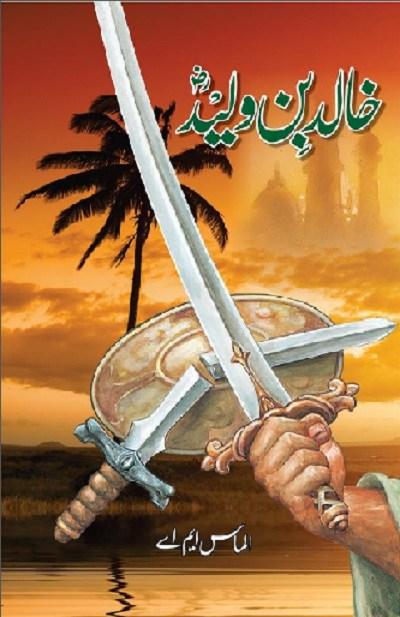 best urdu novels, free urdu novels, Story, Urdu, Urdu Books, Urdu Afsaany, Urdu novels,