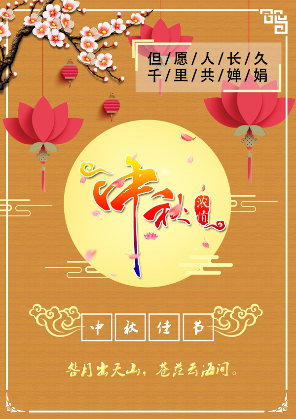 Mid-Autumn Festival PSD Advertising Poster free psd templates