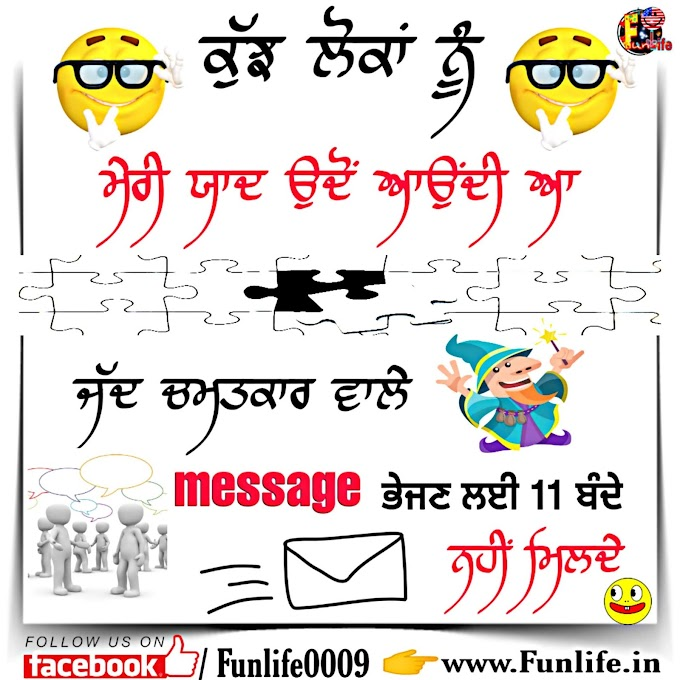 Latest best Funny Whatsapp Hindi Jokes | viral Jokes..- Funlife.in