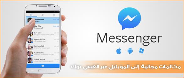 تحميل برنامج فيس بوك ماسنجر للأندرويد مجانا