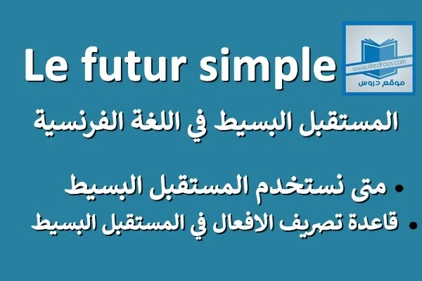 المستقبل البسيط في اللغة الفرنسية