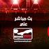مشاهدة مباراة فرنسا وتركيا بث مباشر بتاريخ 08-06-2019 التصفيات المؤهلة ليورو 2020