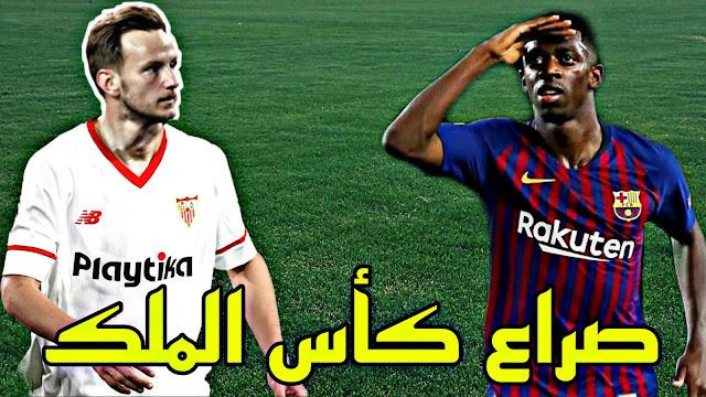 موعد مباراة برشلونة و إشبيلية فى دور نصف النهائي من بطولة كأس الملك الاسباني 2021 .