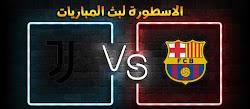 موعد وتفاصيل مباراة برشلونة ويوفنتوس الاسطورة لبث المباريات بتاريخ 08-12-2020 في دوري أبطال أوروبا