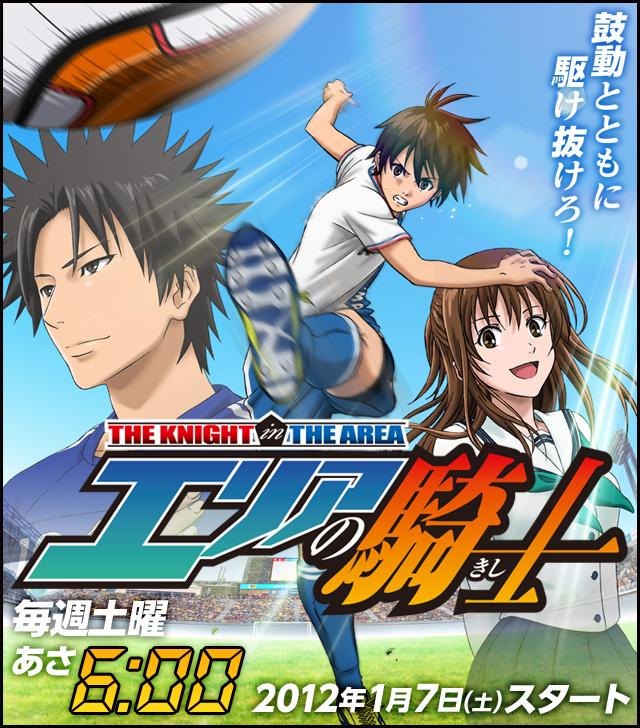 Area No Kishi -Kỵ Sĩ Trong Vòng Cấm - Anime The Knight In The Area /VietSub