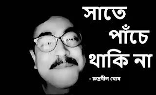 Dada Ami Sate Pache Thaki Na Lyrics (সাতে পাঁচে থাকি না) Rudranil Ghosh