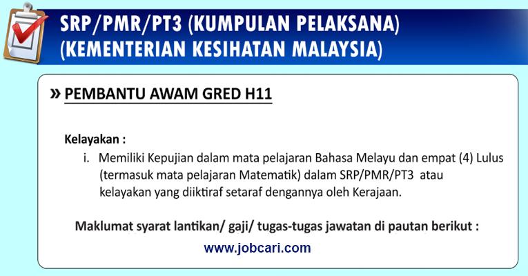 Pembantu Awam H11 di Kementerian Kesihatan Malaysia KKM [ Jawatan Dibuka ]