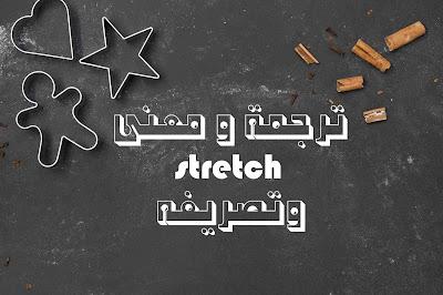 ترجمة و معنى stretch وتصريفه