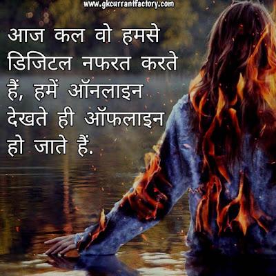 Sad Shayari in Hindi For Girlfriend, Sad Shayari Girl, Heart Touching Sad Shayari in Hindi For Girlfriend, Sad Shayari Love Images, Very Sad Shayari, Sad Shayari 2 Line in Hindi