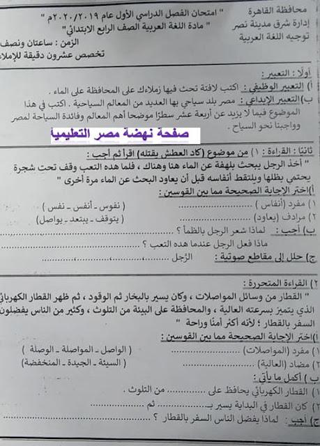 """تجميع امتحانات   للصف الرابع الإبتدائى """"الفعلى """" لغة عربية  إدارات ترم أول لتدريب عليها 80428995_2629777150587616_5579671870560534528_n"""