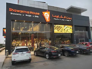 بيت الشاورما اليرموك