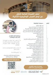 وظائف شاغرة هيئة النقل العام للجنسين فى السعودية فبراير 2021