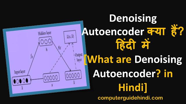 Denoising Autoencoder क्या हैं? हिंदी में [What are Denoising Autoencoder? in Hindi]