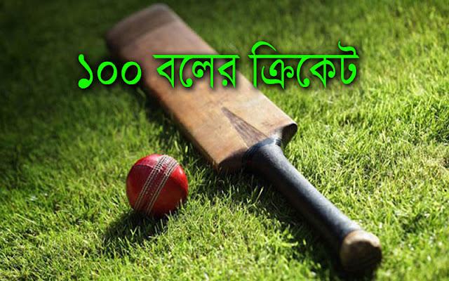 টি-২০ র পর এবার ১০০ বলের ক্রিকেট! ক্রিকেটের নয়া ফরম্যাট।