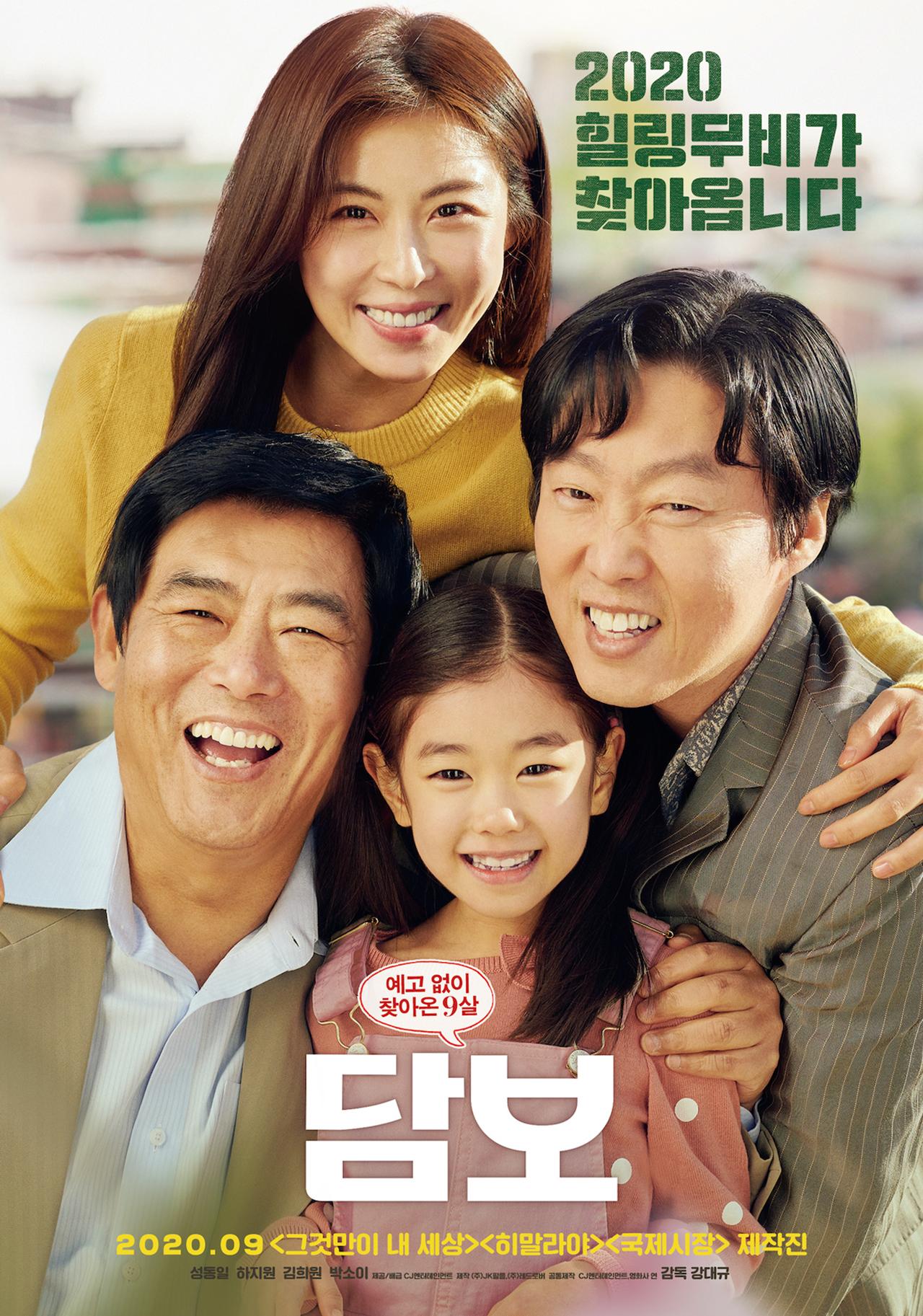 Korean Film : Pawn (2020)