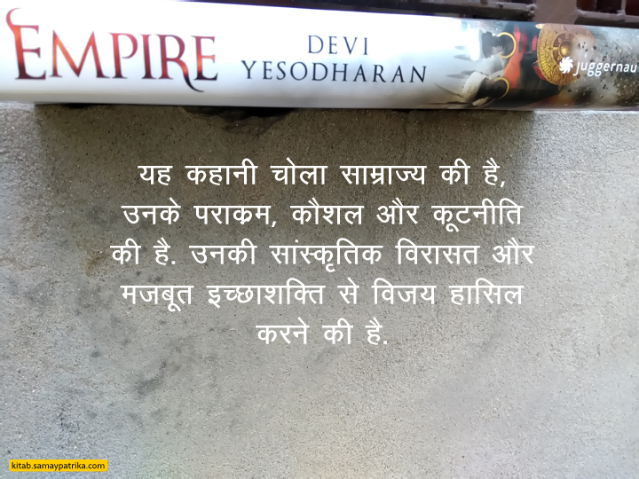 empire_hindi_book_juggernaut_devi_yesodharan