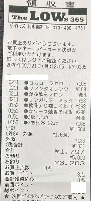 ザ・ロウズ365 川永西店 2020/9/21 のレシート