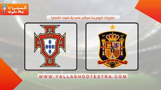 مشاهدة مباراة البرتغال ضد اسبانيا 04-06-2021 في مباراة ودية