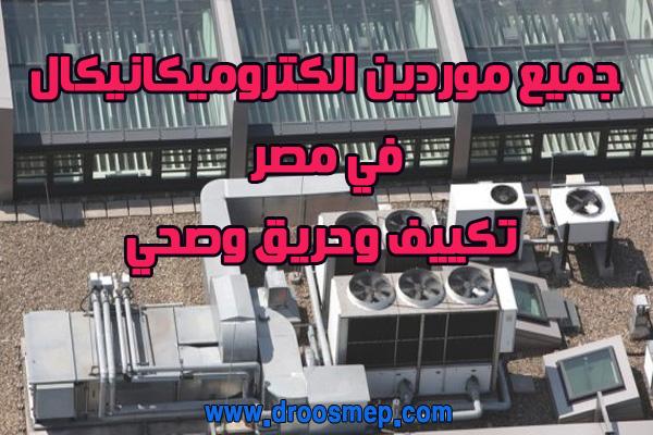 جميع موردين الكتروميكانيكال في مصر - تكييف وحريق وصحي PDF