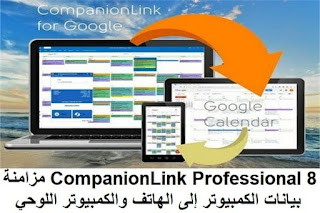 CompanionLink Professional 8 مزامنة بيانات جهاز الكمبيوتر إلى الهاتف والكمبيوتر اللوحي
